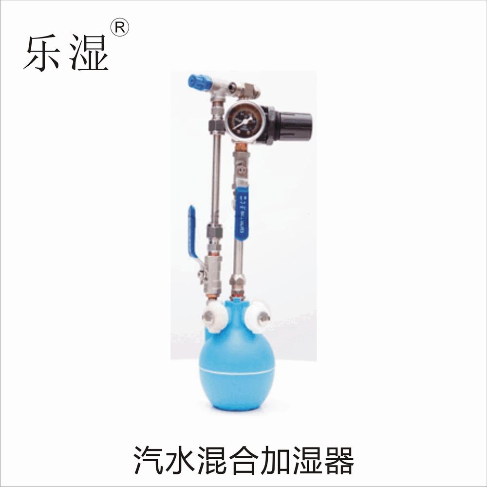 汽水混合加濕器(國產)